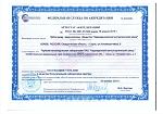 Сертификат аттестации ТМЛ Надеждинского Металлургического завода