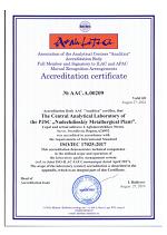 Сертификат аттестации ЦАЛ на английском Надеждинского металлургического завода