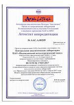 Сертификат аттестации ЦАЛ Надеждинского металлургического завода