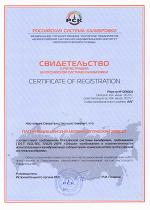 Свидетельство о регистрации в Российской системе калибровки ЦЛМ Надеждинского металлургического завода