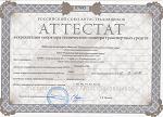 Аттестат аккредитации ПАО НМЗ в РСА