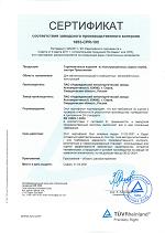 Сертификат соответствия заводского производственного контроля 1853-CPR-105