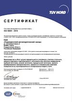 Сертификат системы менеджмента качества ISO 50001:2018