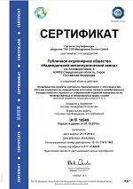 Сертификат ISO/TS 16949