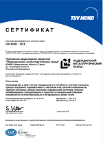 Сертификат ISO 45001:2008 ПАО Надеждинский Металлургический завод, г. Серов