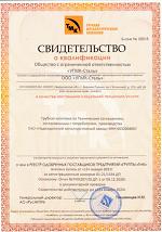 Свидетельство ТМК на УГМК-Сталь